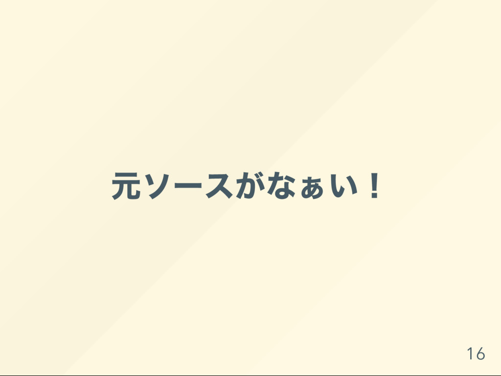 元ソー スがなぁい! 16