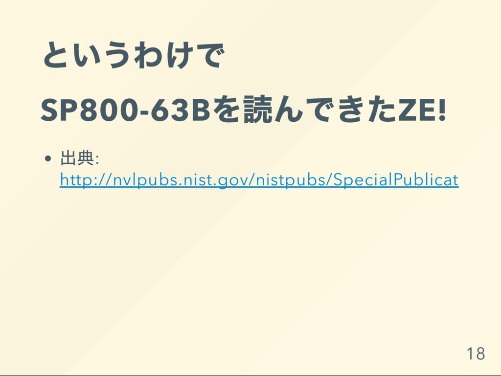 というわけで SP800-63B を読んできたZE! 出典: http://nvlpubs.n...