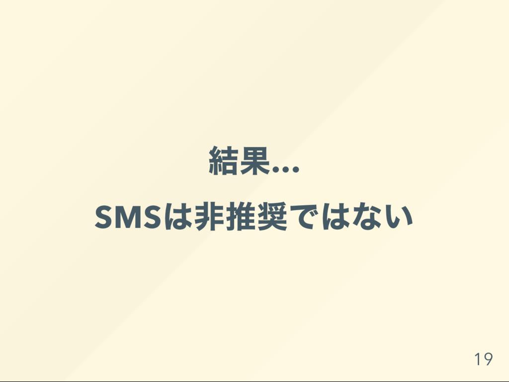結果... SMS は非推奨ではない 19