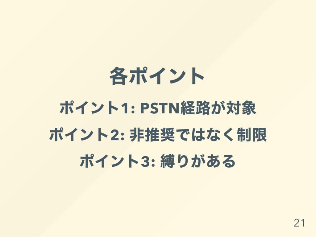 各ポイント ポイント1: PSTN 経路が対象 ポイント2: 非推奨ではなく制限 ポイント3:...