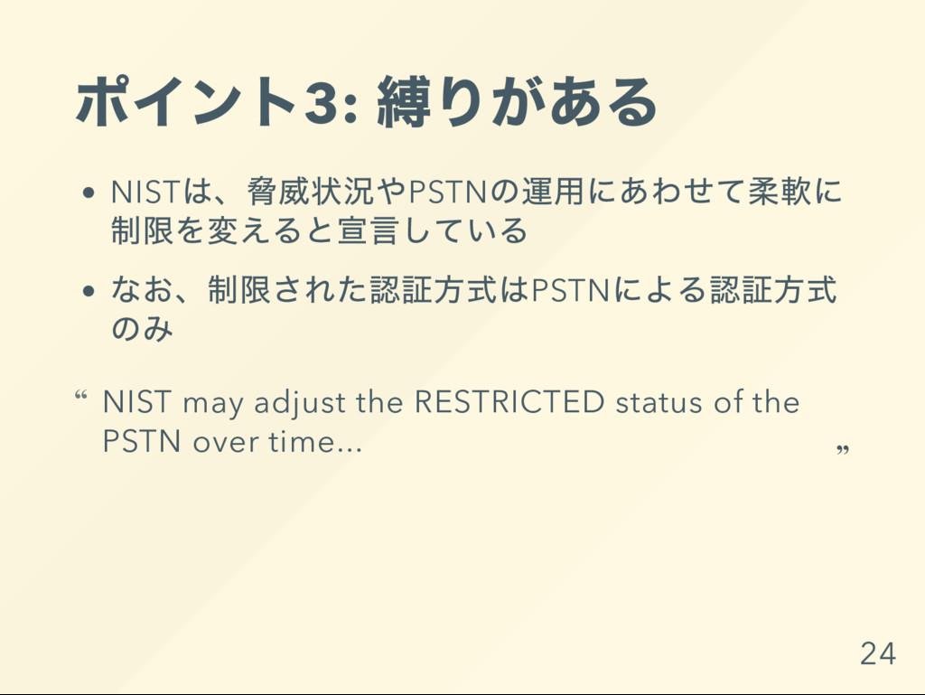 ポイント3: 縛りがある NIST は、 脅威状況やPSTN の運用にあわせて柔軟に 制限を変...