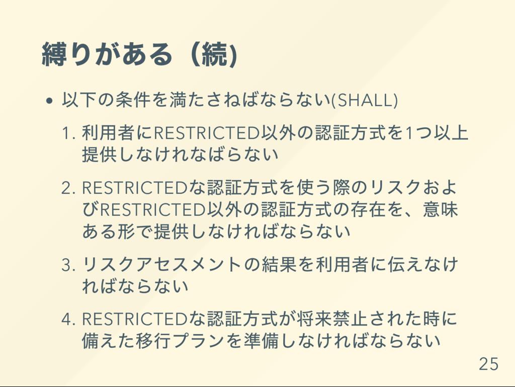 縛りがある( 続) 以下の条件を満たさねばならない(SHALL) 1. 利用者にRESTRIC...