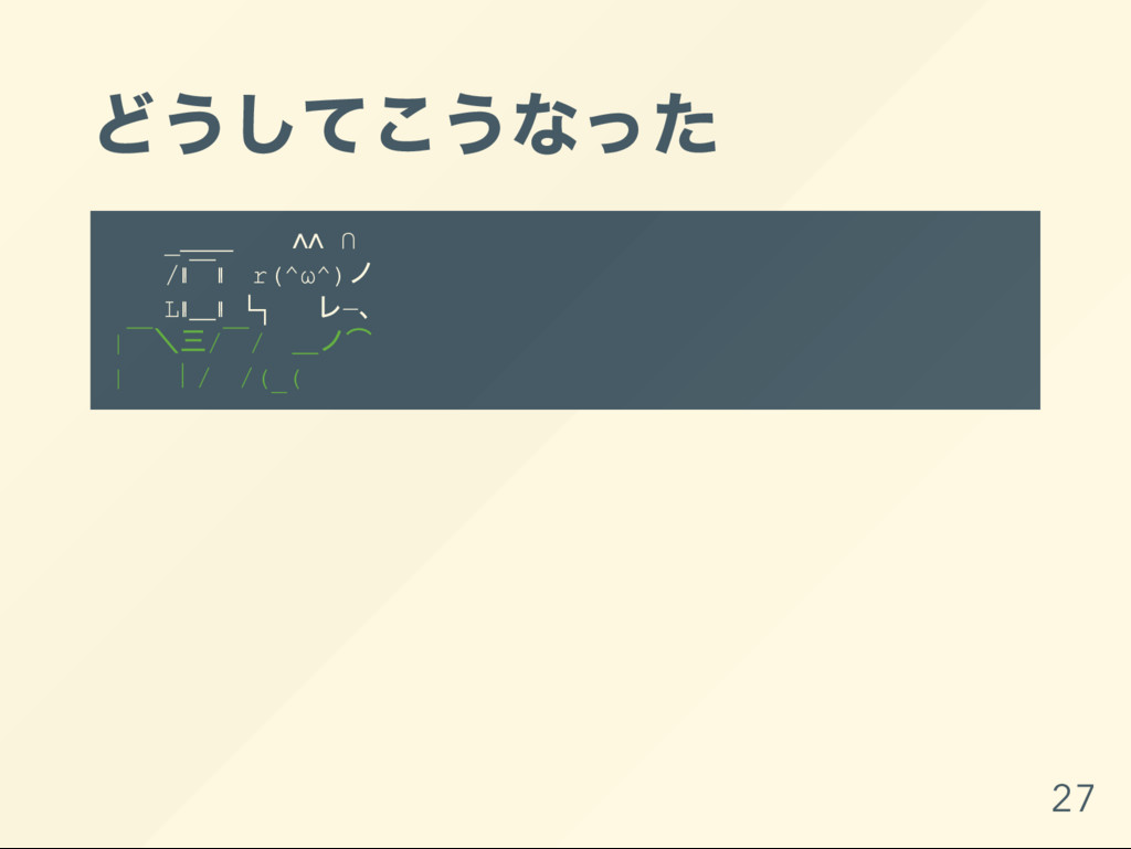 どうしてこうなった _ __ ∧ ∧ ∩ / ∥ ̄∥ r ( ^ ω ^ ) ノ L ∥_∥ ...
