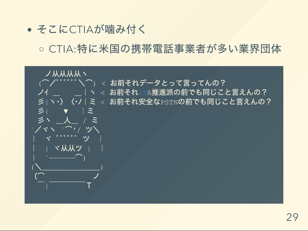 そこにCTIA が噛み付く CTIA: 特に米国の携帯電話事業者が多い業界団体 ノ从从从从ヽ ...