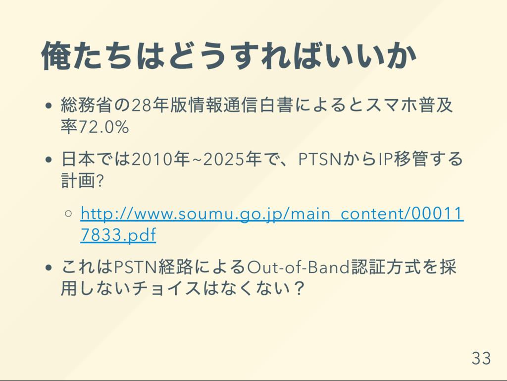 俺たちはどうすればいいか 総務省の28 年版情報通信白書によるとスマホ普及 率72.0% 日本...