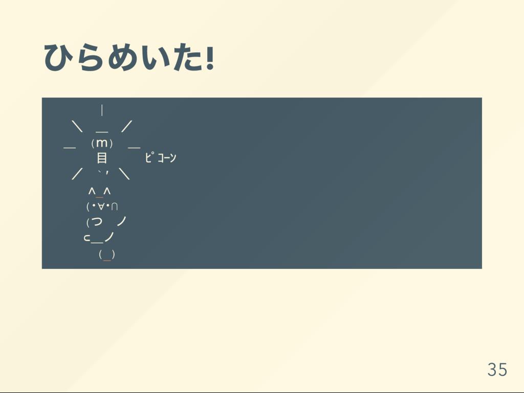 ひらめいた! | \ _ / _ ( m) _ 目 ピコーン / ` ′ \ ∧ _ ∧ (...