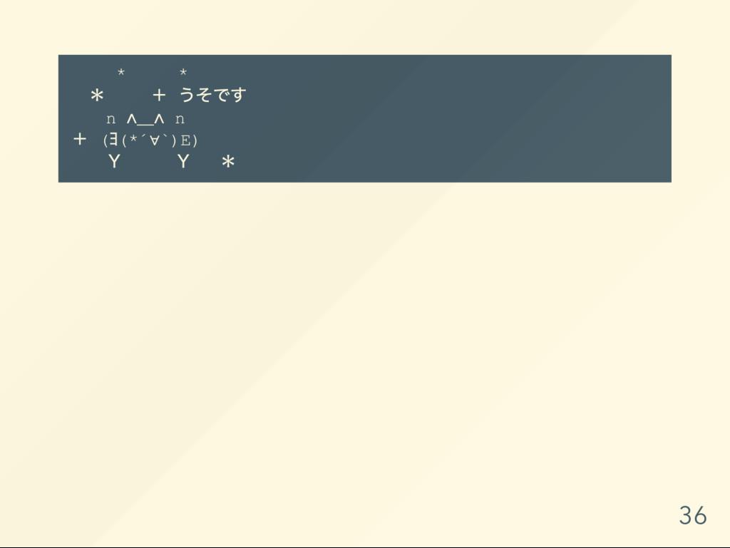 * * * + うそです n ∧ _∧ n + ( ヨ( * ´ ∀` ) E ) Y Y *...