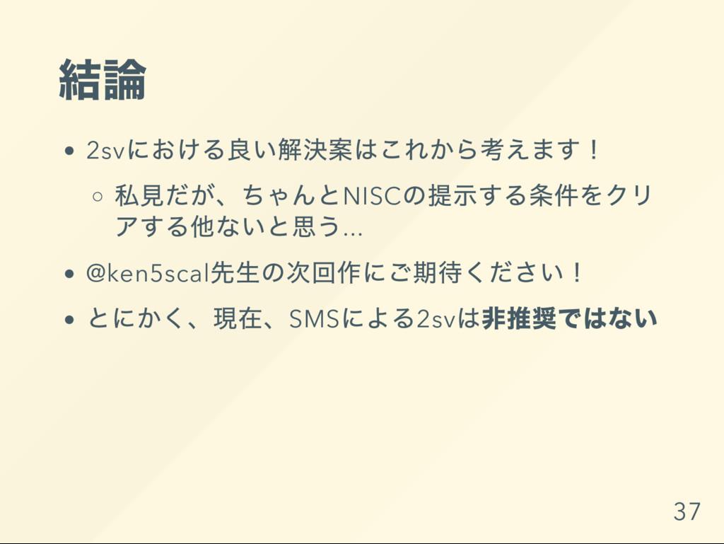 結論 2sv における良い解決案はこれから考えます! 私見だが、 ちゃんとNISC の提示する...