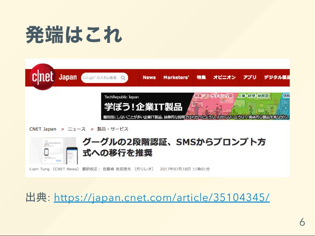 発端はこれ 出典: https://japan.cnet.com/article/351043...