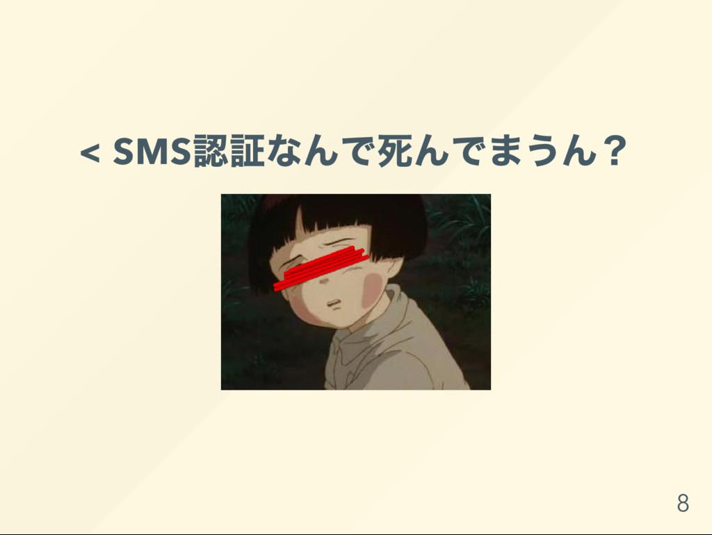 < SMS 認証なんで死んでまうん? 8