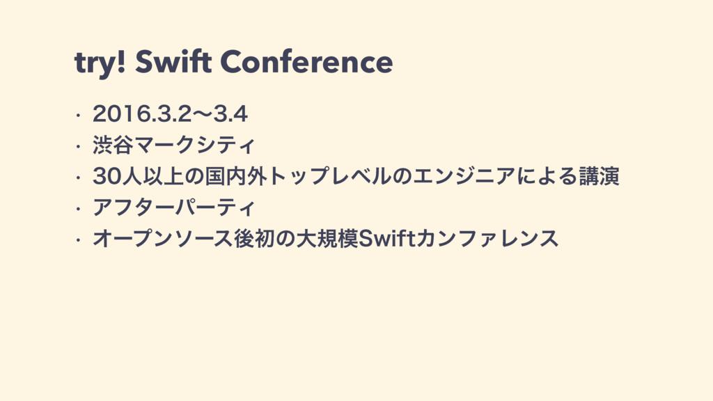 try! Swift Conference w ʙ w ौ୩ϚʔΫγς...