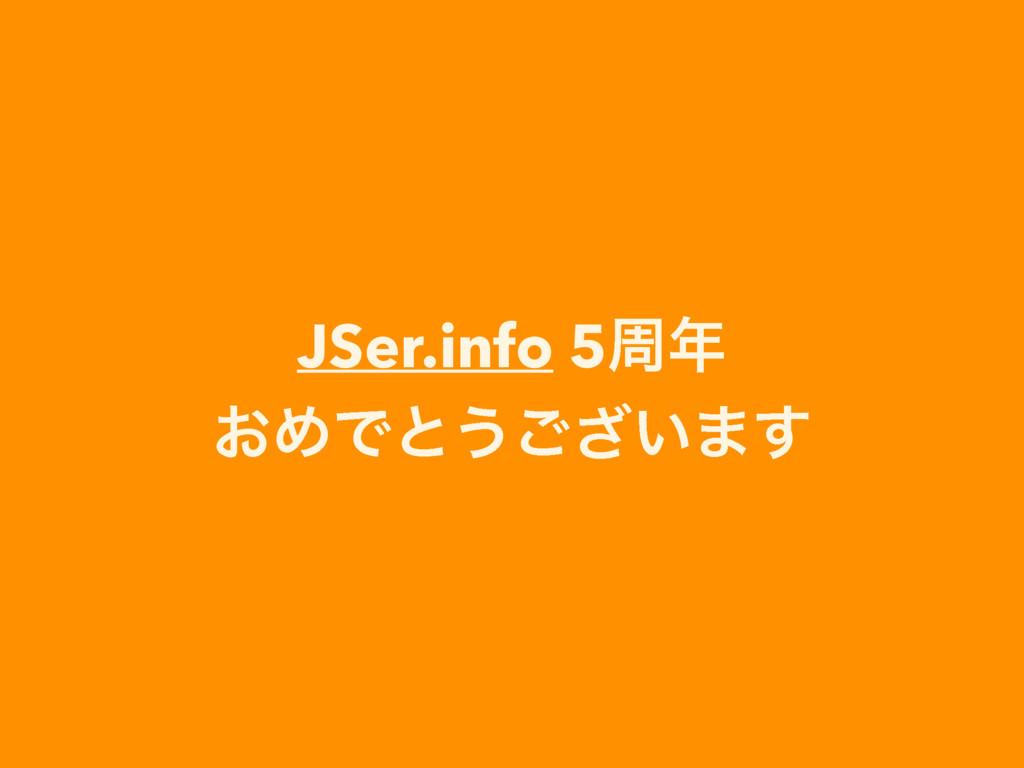 JSer.info 5प ͓ΊͰͱ͏͍͟͝·͢