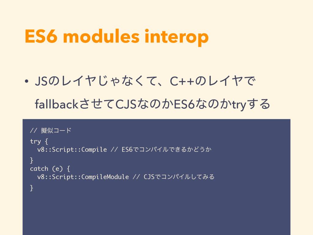 ES6 modules interop • JSͷϨΠϠ͡Όͳͯ͘ɺC++ͷϨΠϠͰ fall...