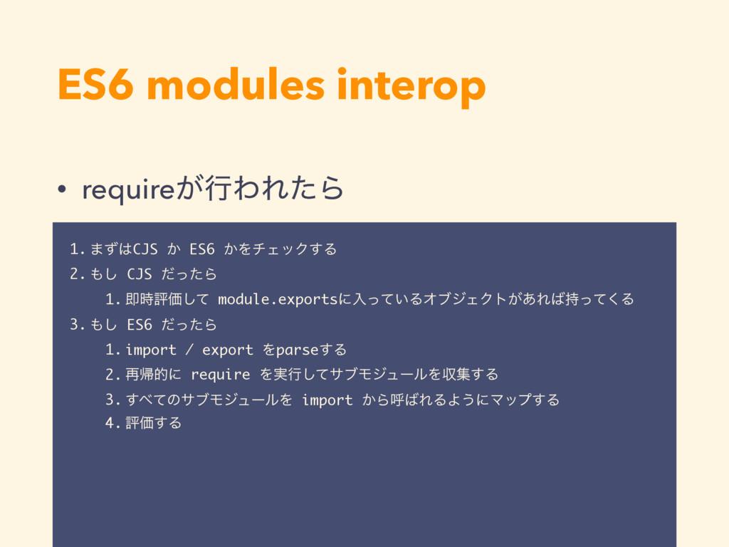 ES6 modules interop • require͕ߦΘΕͨΒ 1. ·ͣCJS ͔...