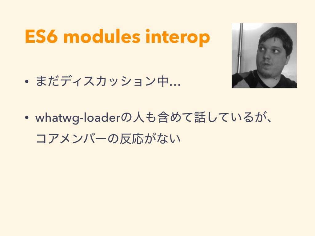 ES6 modules interop • ·ͩσΟεΧογϣϯத… • whatwg-loa...