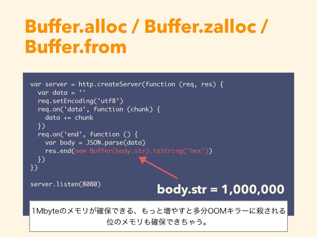 Buffer.alloc / Buffer.zalloc / Buffer.from var ...