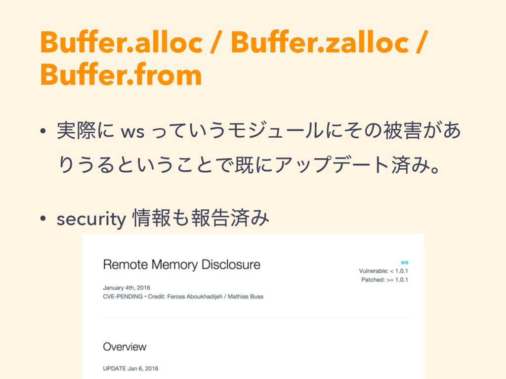 Buffer.alloc / Buffer.zalloc / Buffer.from • ࣮ࡍ...