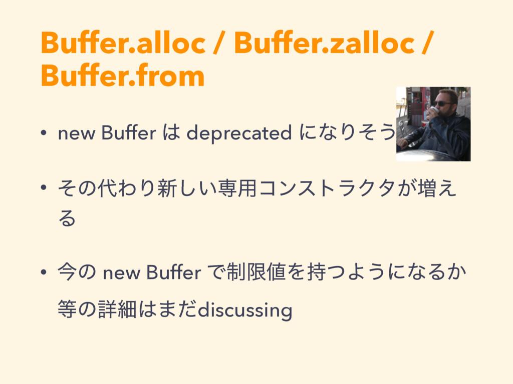 Buffer.alloc / Buffer.zalloc / Buffer.from • ne...