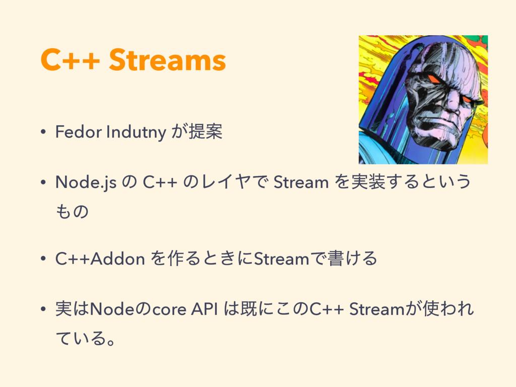 C++ Streams • Fedor Indutny ͕ఏҊ • Node.js ͷ C++...