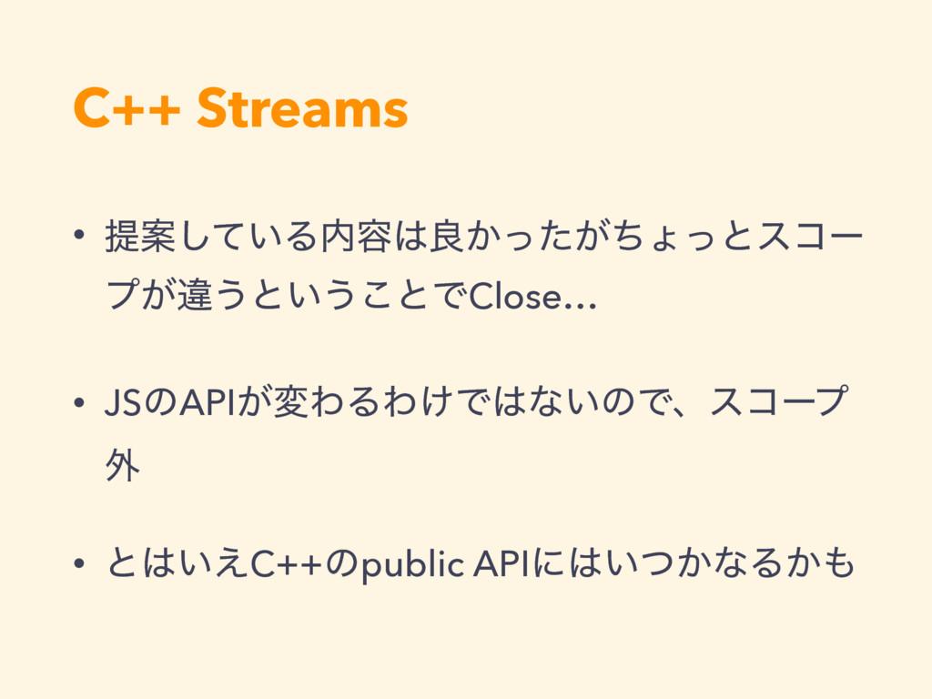 C++ Streams • ఏҊ͍ͯ͠Δ༰ྑ͔͕ͬͨͪΐͬͱείʔ ϓ͕ҧ͏ͱ͍͏͜ͱͰC...