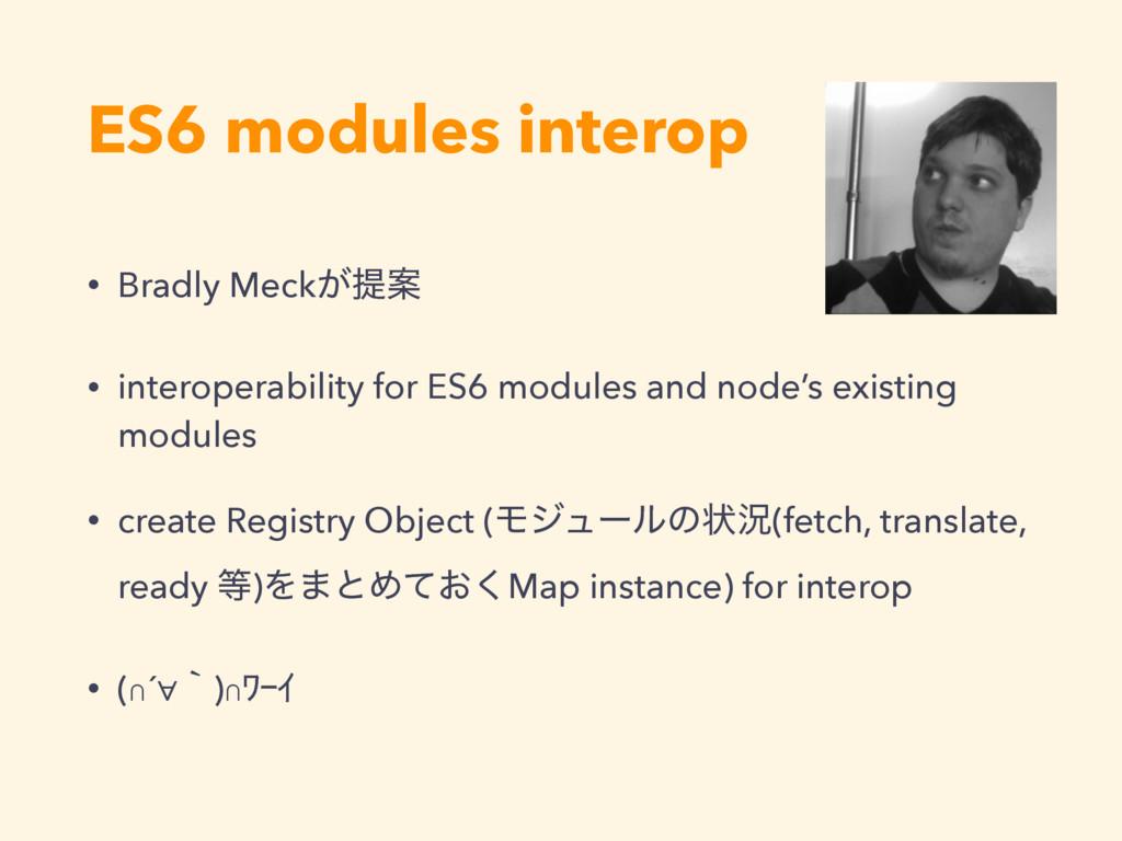 ES6 modules interop • Bradly Meck͕ఏҊ • interope...
