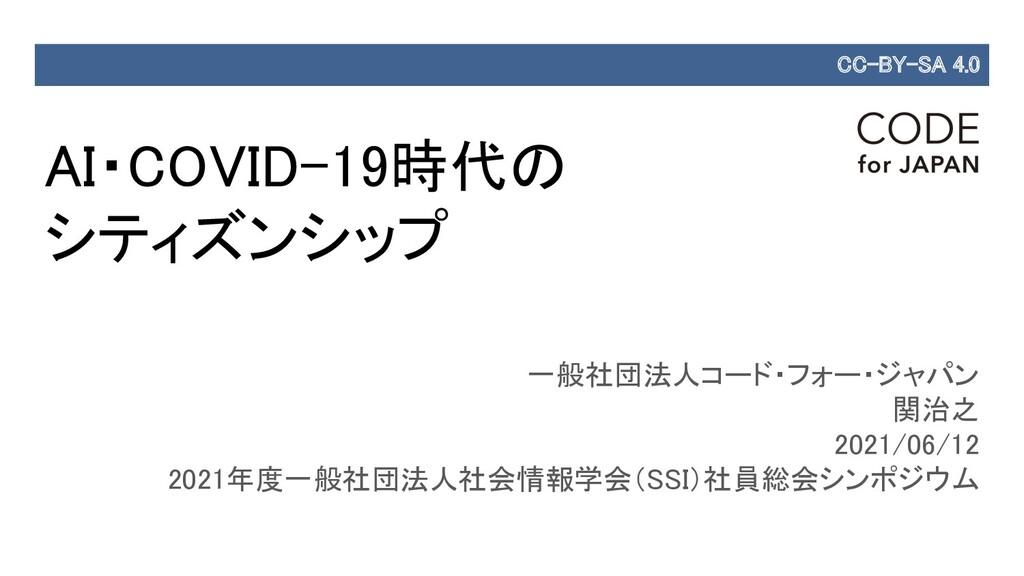 AI・COVID-19時代の シティズンシップ 一般社団法人コード・フォー・ジャパン 関...