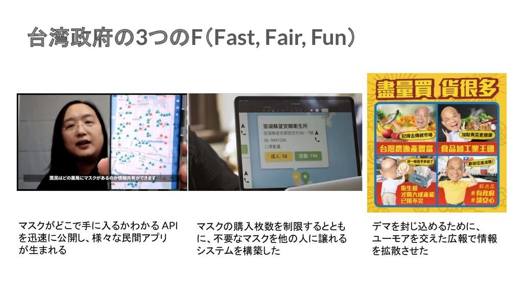 台湾政府の3つのF(Fast, Fair, Fun) マスクがどこで手に入るかわかる API ...