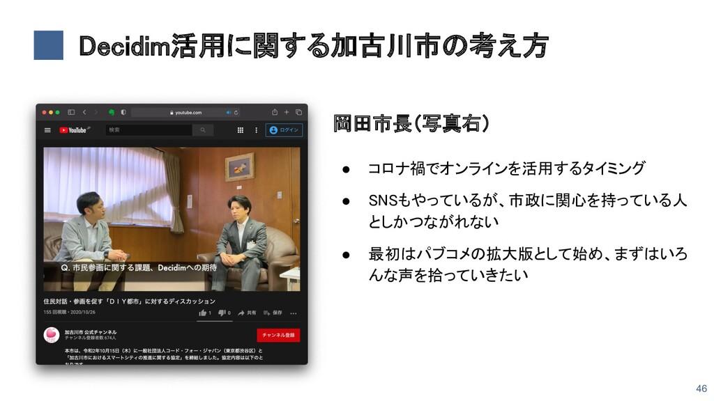 Decidim活用に関する加古川市の考え方 岡田市長(写真右)  ● コロナ禍でオンライ...
