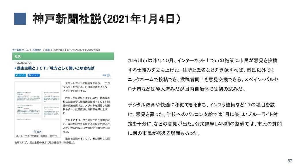 神戸新聞社説(2021年1月4日) 加古川市は昨年10月、インターネット上で市の施策に市民が...