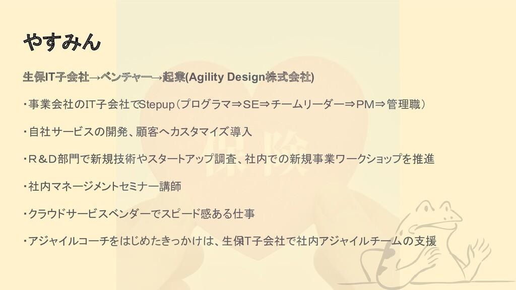 やすみん 生保IT子会社→ベンチャー→起業(Agility Design株式会社) ・事業会社...