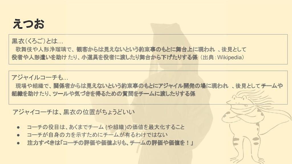 えつお 黒衣(くろご)とは…  歌舞伎や人形浄瑠璃で、 観客からは見えないという約束事のもとに...