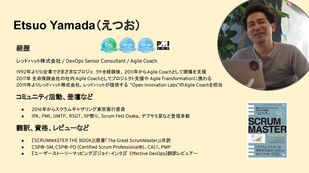 Etsuo Yamada(えつお) 経歴 レッドハット株式会社 年より 企業でさまざまなプロジ...