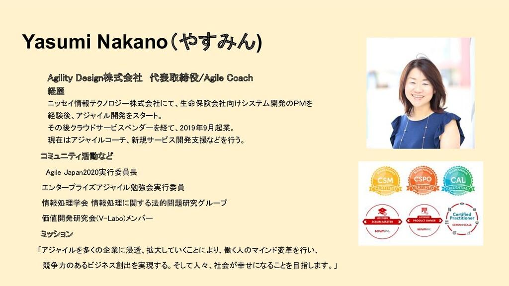 Yasumi Nakano(やすみん) Agility Design株式会社 代表取締役/Ag...