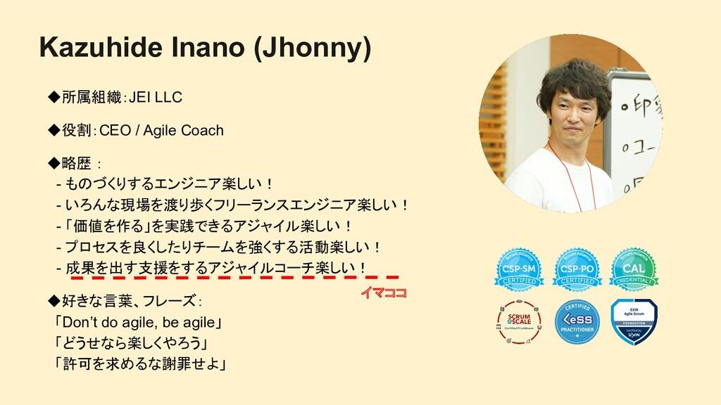 Kazuhide Inano (Jhonny) ◆所属組織:JEI LLC ◆役割:CEO /...