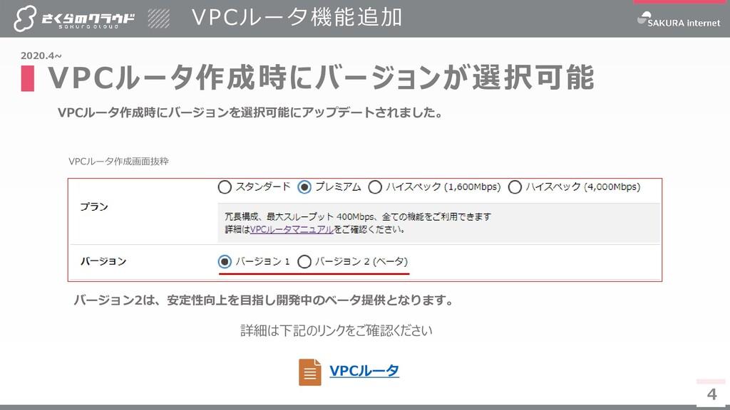 4 VPCルータ機能追加 ▌VPCルータ作成時にバージョンが選択可能 4 2020.4~ VP...