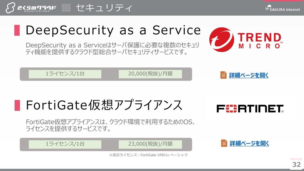 32 32 ▌DeepSecurity as a Service DeepSecurity a...