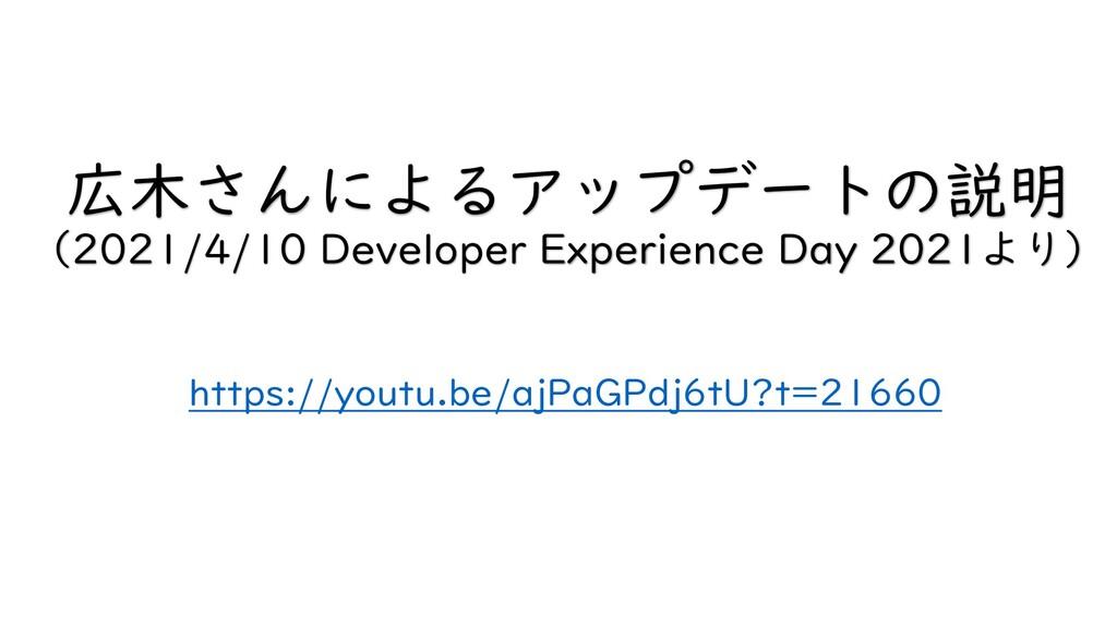広木さんによるアップデートの説明 (2021/4/10 Developer Experienc...