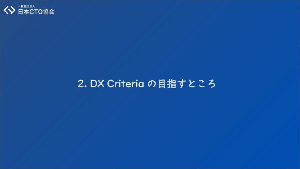 2. DX Criteria の目指すところ