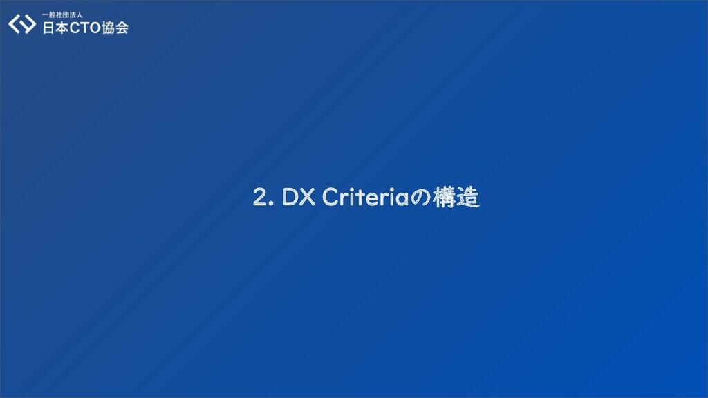 2. DX Criteriaの構造