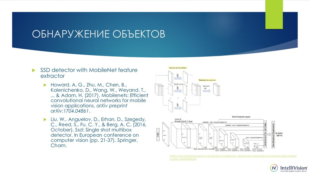 ОБНАРУЖЕНИЕ ОБЪЕКТОВ  SSD detector with Mobile...