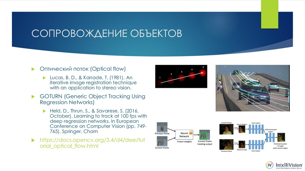 СОПРОВОЖДЕНИЕ ОБЪЕКТОВ  Оптический поток (Opti...