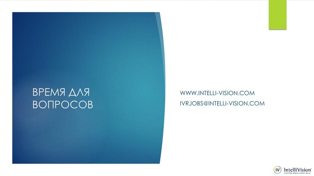 ВРЕМЯ ДЛЯ ВОПРОСОВ WWW.INTELLI-VISION.COM IVRJO...