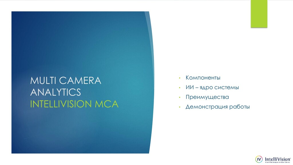 MULTI CAMERA ANALYTICS INTELLIVISION MCA • Комп...