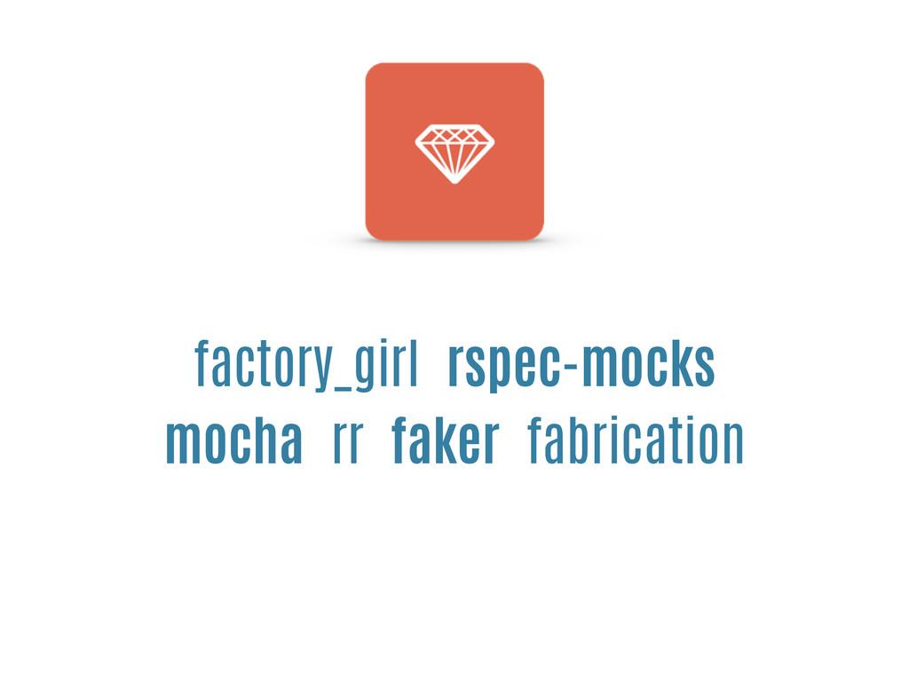 factory_girl rspec-mocks mocha rr faker fabrica...