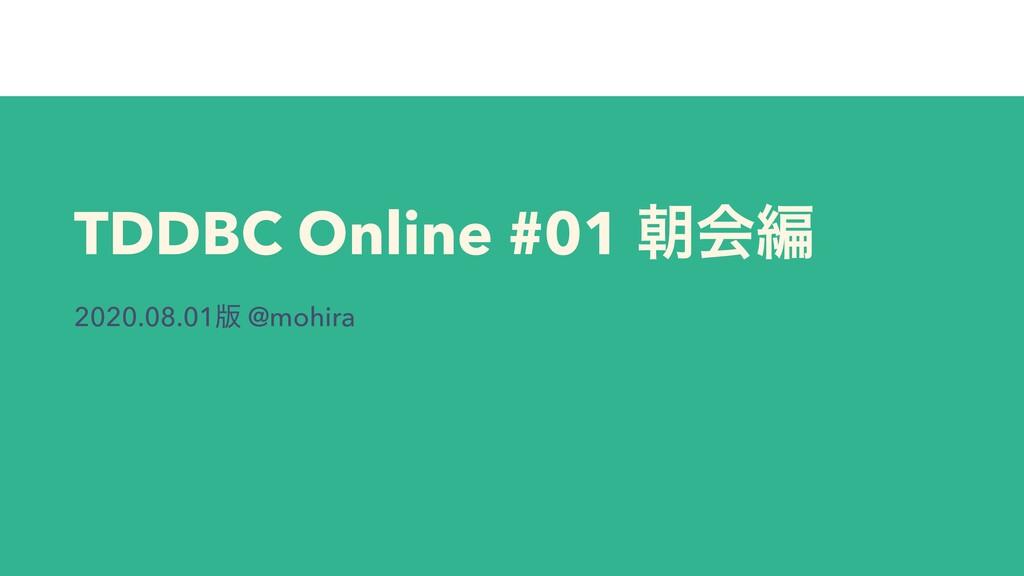 TDDBC Online #01 ேձฤ 2020.08.01൛ @mohira