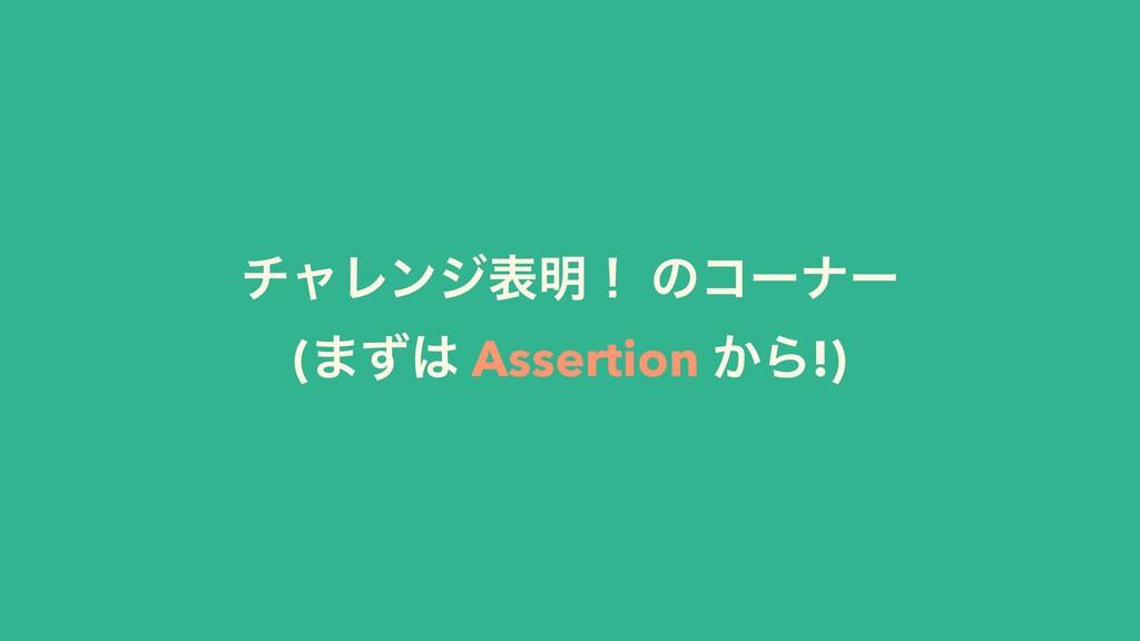 νϟϨϯδද໌ʂ ͷίʔφʔ (·ͣ Assertion ͔Β!)