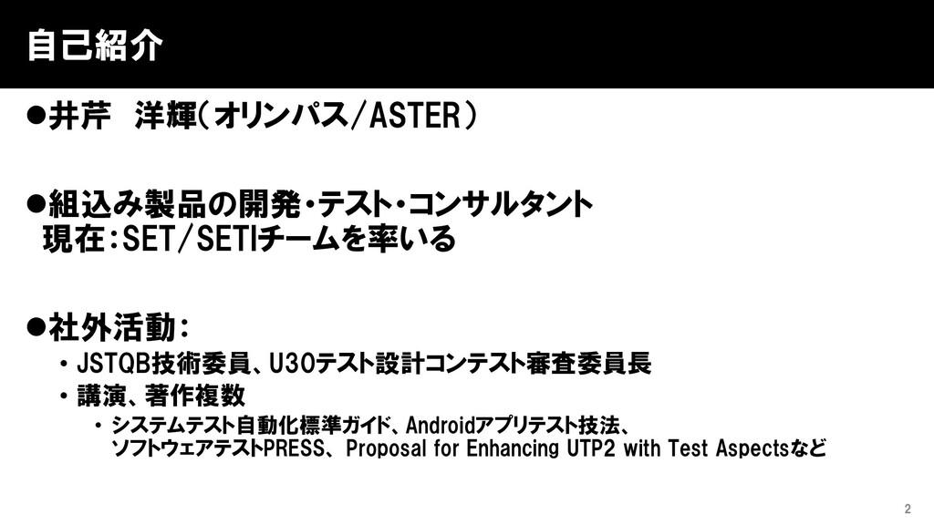 自己紹介 ⚫井芹 洋輝(オリンパス/ASTER) ⚫組込み製品の開発・テスト・コンサルタント ...