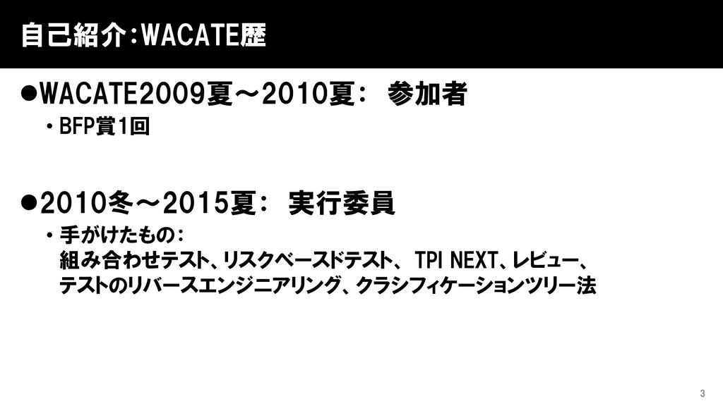 自己紹介:WACATE歴 ⚫WACATE2009夏~2010夏: 参加者 • BFP賞1回 ⚫...