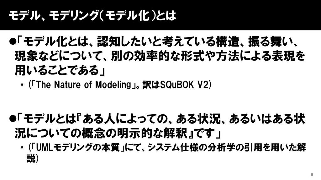モデル、モデリング(モデル化)とは ⚫「モデル化とは、認知したいと考えている構造、振る舞い、 ...
