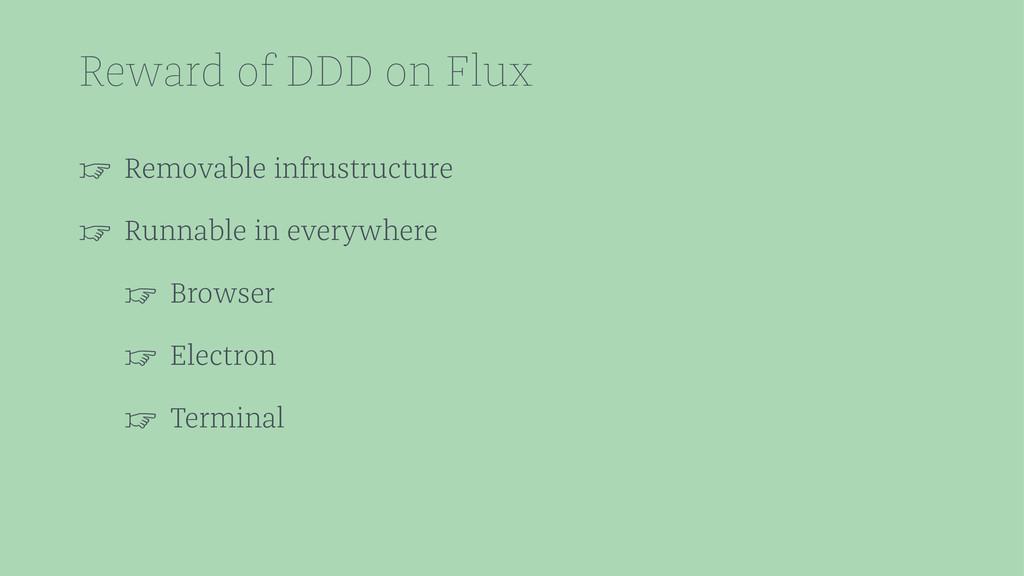Reward of DDD on Flux ☞ Removable infrustructur...